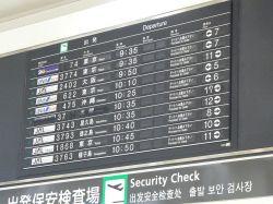 屋久島行きは10時過ぎ