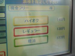 130円台突入