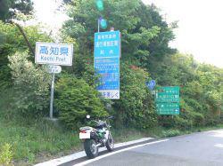 地芳峠・有名なグネグネ道