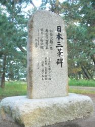 あと2つは、広島の宮島と宮城の松島だよ