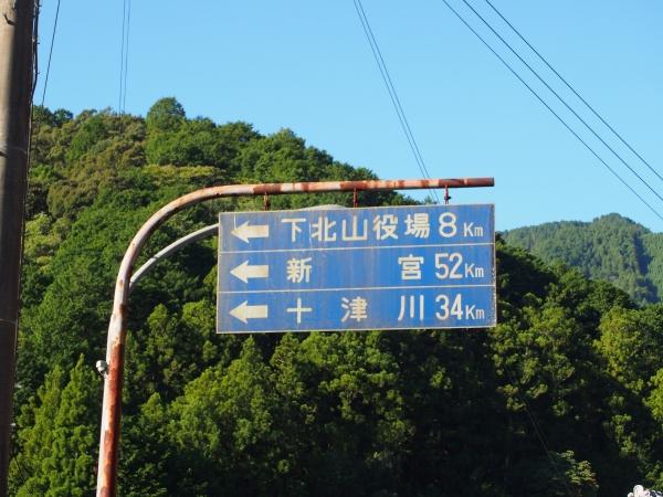 まずは十津川まで